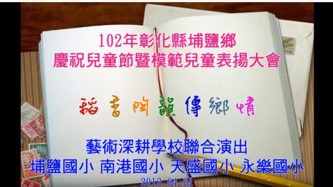 20130401彰化縣埔鹽鄉兒童節陶笛四校聯合表演