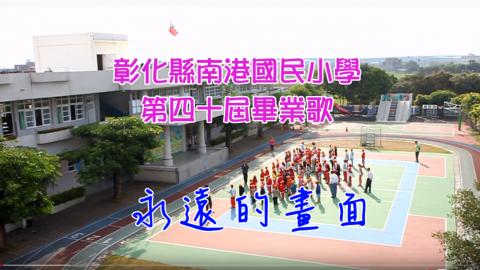 彰化縣南港國小第40屆畢業歌MV