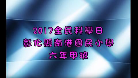 2017南港國小第十屆全民科學日活動