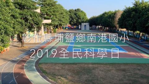 彰化縣南港國小2019全民科學日