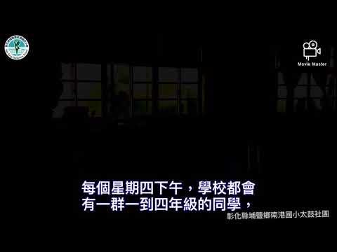 彰化縣埔鹽鄉南港國小太鼓社團