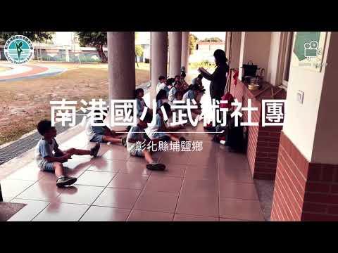 彰化縣埔鹽鄉南港國小武術社團簡介