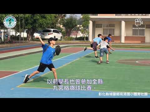 彰化縣南港國小體育社團介紹